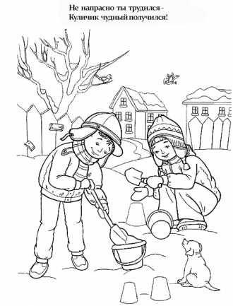 зимние игры, раскраски детские распечатать