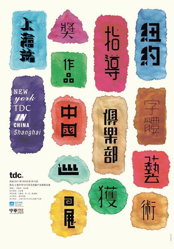 TDC中国巡回展上海站