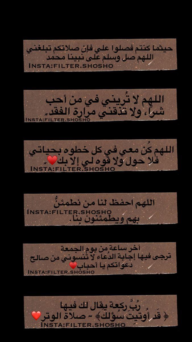 فلاتر شوشو Filter Shosho Instagram Photos And Videos Birthday Girl Quotes Beautiful Arabic Words Instagram