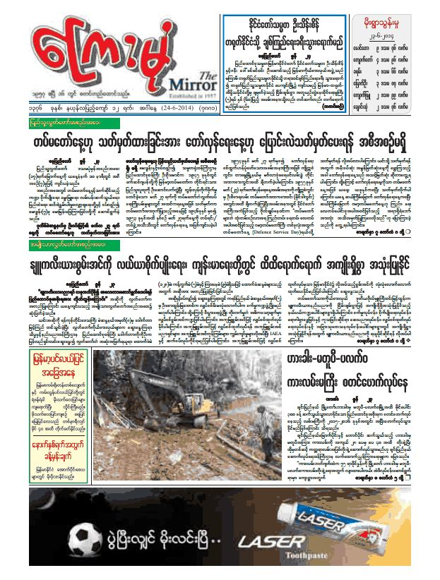 """""""Kyaymon""""  (The Mirror) dated 24 June 2014.   A state-owned Burmese-language daily newspaper based in Yangon.  Along with """"Myanmar Alin"""", Kyaymon is one of two Burmese language national newspapers in the country. Kyaymon tends to carry more human interest stories whereas Myanmar Alin is more geared towards publishing government propaganda."""