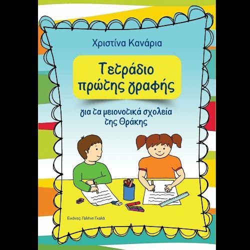 Ιδέες για δασκάλους: Τετράδιο πρώτης γραφής για τα μειονοτικά σχολεία της Θράκης