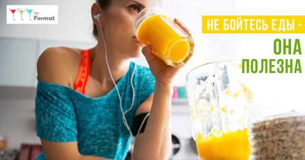 Что лучше всего съесть после тренировки? Рецепт Бананово-ванильного смузи после тренировки.  http://prini65.com/recept-bananovo-vanilnogo-smuzi-po..