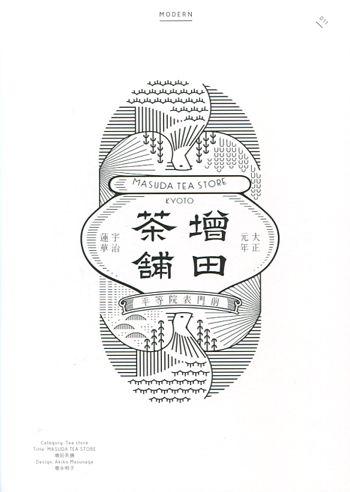 增田茶舖 Masudo Tea Store Logo, Kyoto, Japan