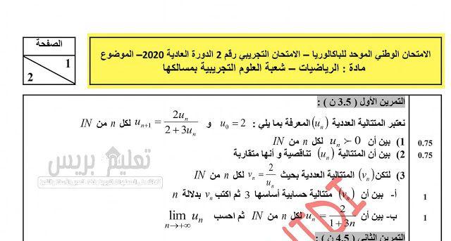 تعليم بريس منصة تربوية تعليمية الوطني 2020 امتحان تجريبي رقم 2 في الرياضيات مع ال Airline Boarding Pass