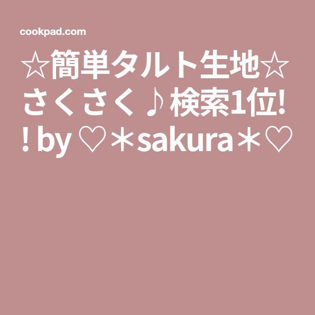 ☆簡単タルト生地☆さくさく♪検索1位!! by ♡*sakura*♡