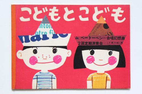 mojamoja: 堀内誠一さんの非売品絵本。前にアップしたのより、めずらしいと思います。発行年も、発行所も、著者名すら表記がない。でも、このイラストレーションは堀内さんで間違いないでしょう。 #otakaraehon on Twitpic by central_island