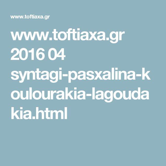 www.toftiaxa.gr 2016 04 syntagi-pasxalina-koulourakia-lagoudakia.html