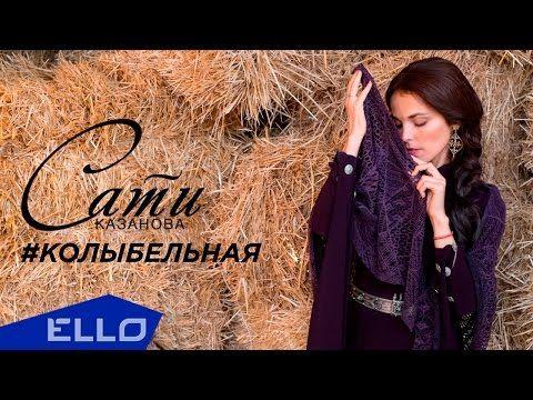 Сати Казанова - Спит мое счастье - YouTube