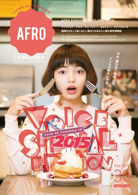 AFRO FUKUOKA [OFFLINE] vol.30