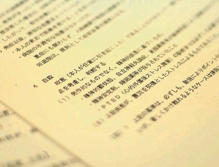 原発事故関連死(70)絶望 追い込まれた命 市町村判断に限界 対応異なり遺族が混乱 | 東日本大震災 | 福島民報