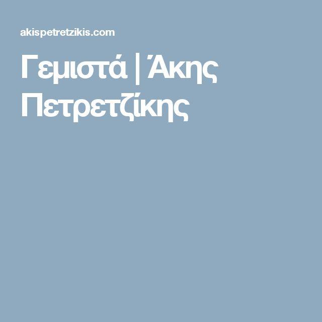 Γεμιστά | Άκης Πετρετζίκης