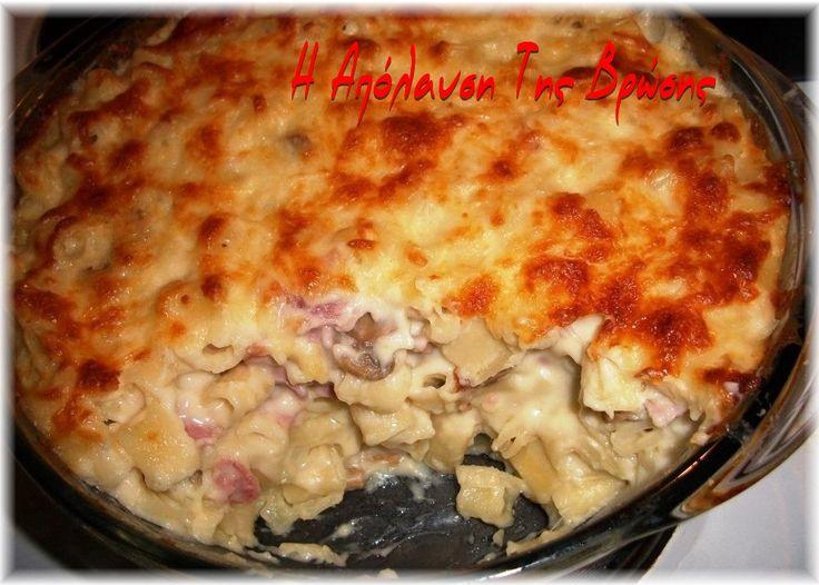 Η απόλαυση της βρώσης: Ζυμαρικά με κρέμα, τυριά, μπέϊκον και μανιτάρια (Creamy pasta with bacon, cheese and mushrooms)
