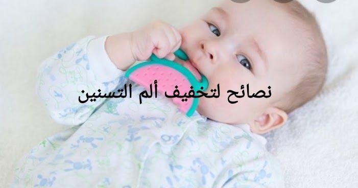 الإسهال عند الاطفال وقت التسنين Baby Face Blog Posts Children