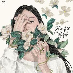 ギルグボング / [ プロモ用CD ] ちょうどいい [ギルグボング]※パッケージに傷があります[CD] :韓国音楽専門ソウルライフレコード