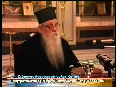 ΤΑ ΠΑΘΗ. π. Στέφανος Αναγνωστόπουλος. Ομιλία.