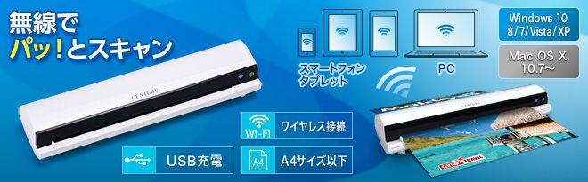 CENTURY A4 Wi-Fiポータブルスキャナー CPS-A4WF -  Wi-Fiでパソコン/タブレット/スマートフォンから使用可能 コンパクトに持ち運びできるポー...
