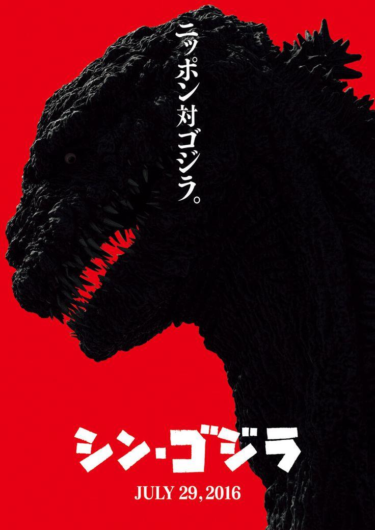 脚本・総監督庵野秀明、映画『シン・ゴジラ』JULY 29,2016 上陸