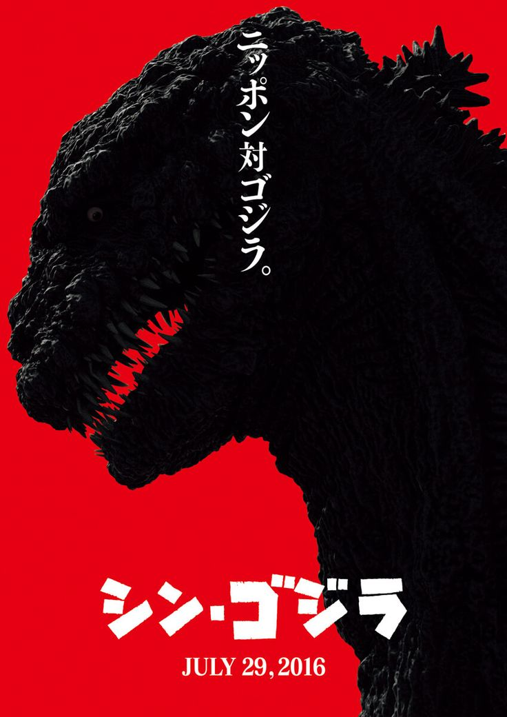 scrimz:  Japanese movie poster for Hideaki Anno's Godzilla Resurgence (2016)