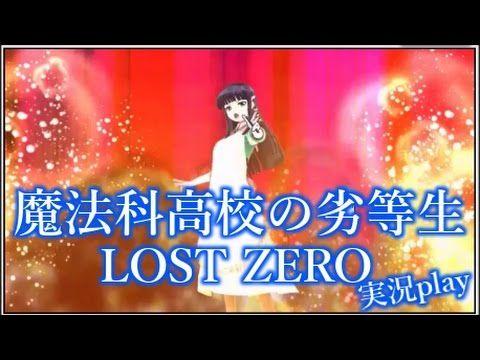 魔法科高校の劣等生 LOST ZERO 実況プレイ Part17 動画 【第5章エリカ編】