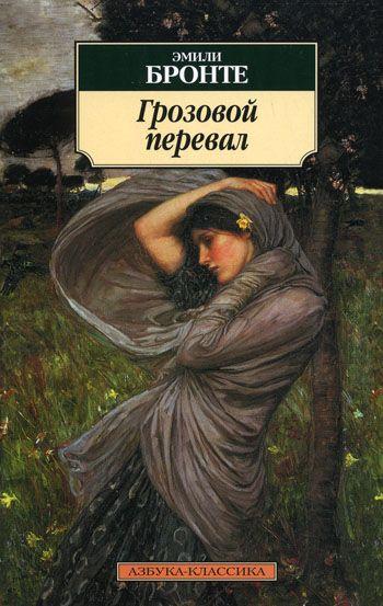 Image result for грозовой перевал