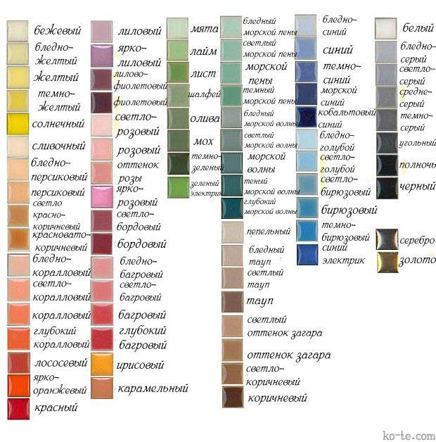 Пастельные цвета и оттенки.  Палитра