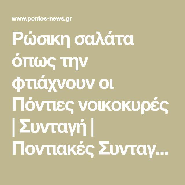 Ρώσικη σαλάτα όπως την φτιάχνουν οι Πόντιες νοικοκυρές | Συνταγή | Ποντιακές Συνταγές | Pontos News