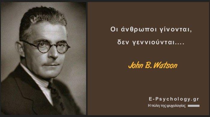 #Jwatchon #e-psychology.gr #psychology Αμερικανός ψυχολόγος, ιδρυτής της σχολής του συμπεριφορισμού. Είναι ιδιαίτερα γνωστός για την έρευνά του σχετικά με τη διαδικασία εξάρτησης και για το πείραμα του Μικρού Άλμπερτ.