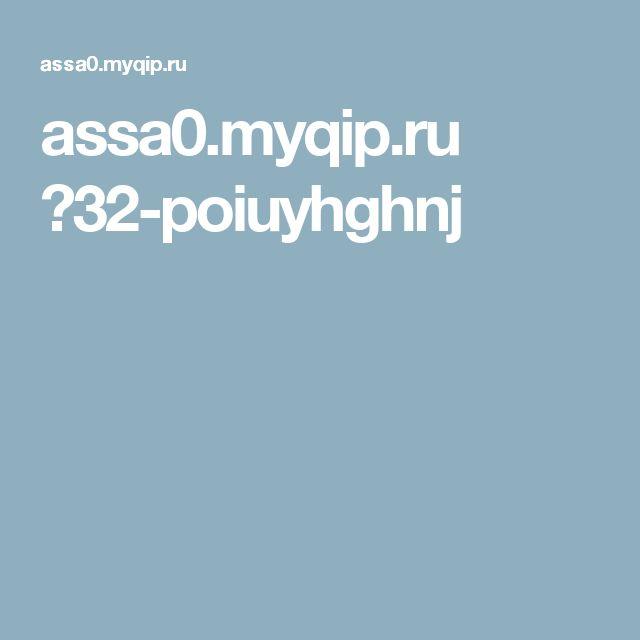 assa0.myqip.ru ?32-poiuyhghnj