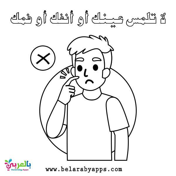 رسومات عن فيروس كورونا للاطفال للتلوين اوراق عمل بالعربي نتعلم Color Worksheets Diy Handmade Character
