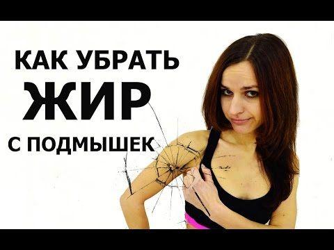 КАК УБРАТЬ ЖИР С ПОДМЫШЕК || Комплекс для мышц рук и груди - YouTube