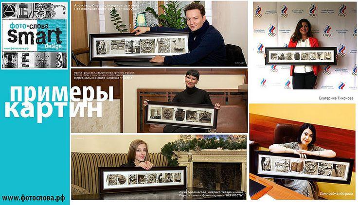 Картины из фото-слов SMARTARTE.RU