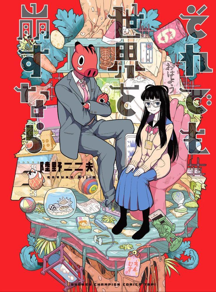 Amazon.co.jp: それでも世界を崩すなら: 少年チャンピオン・コミックス・タップ!: 陸野二二夫: 本