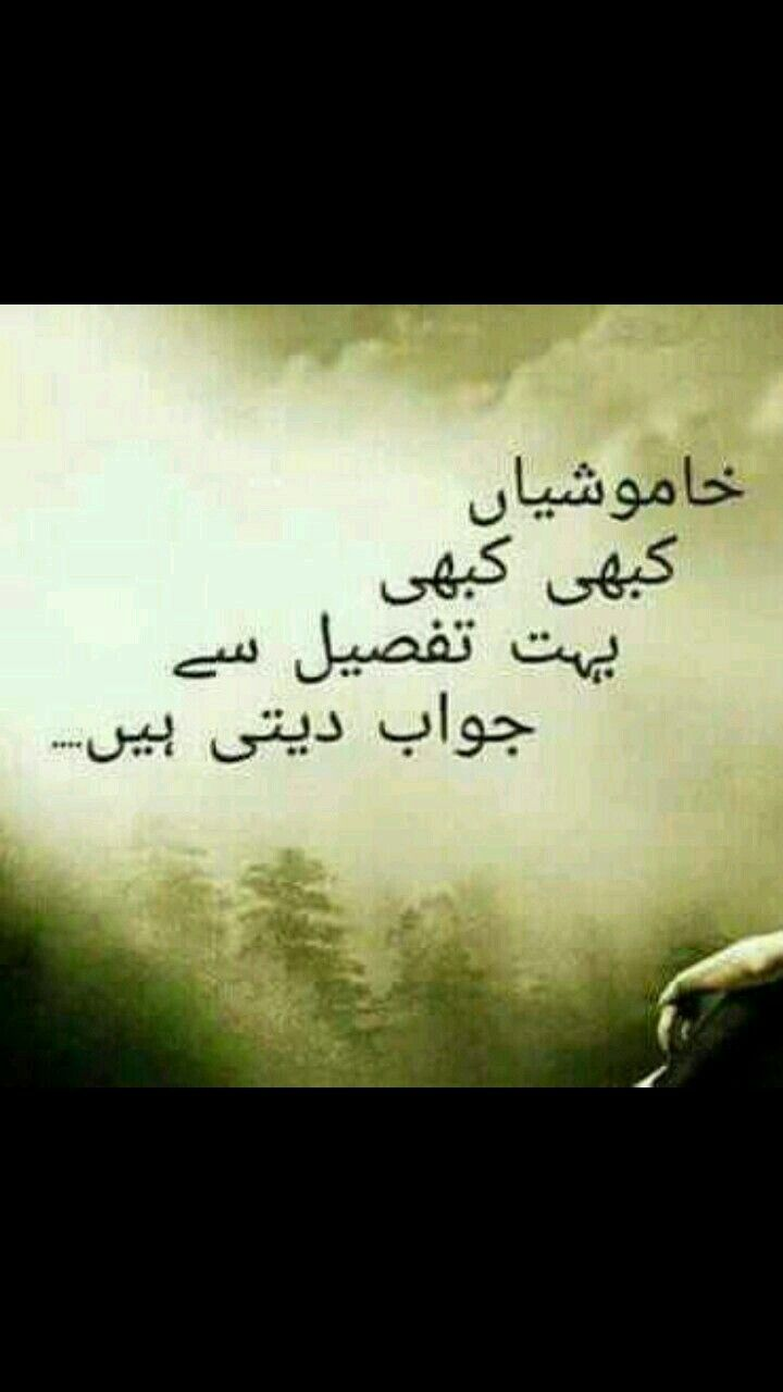 Pin By Tanoli On You Are Now Urdu Quotes Urdu Poetry Quotes