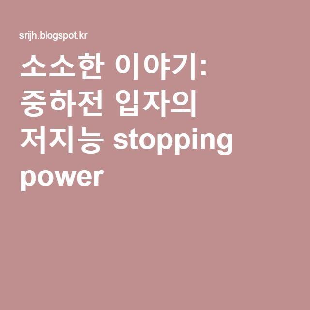 소소한 이야기: 중하전 입자의 저지능 stopping power