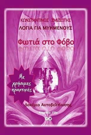"""""""Φωτιά στο Φόβο"""" το νέο βιβλίο του Κωνσταντίνου Σμιξιώτη."""