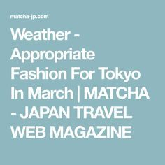 Weather - Appropriate Fashion For Tokyo In March   MATCHA - JAPAN TRAVEL WEB MAGAZINE