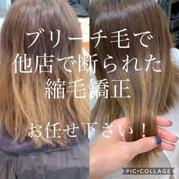 """縮毛矯正/髪質改善/モテ髪/前髪/透明感カラー on Instagram: """"ダメージ ..."""