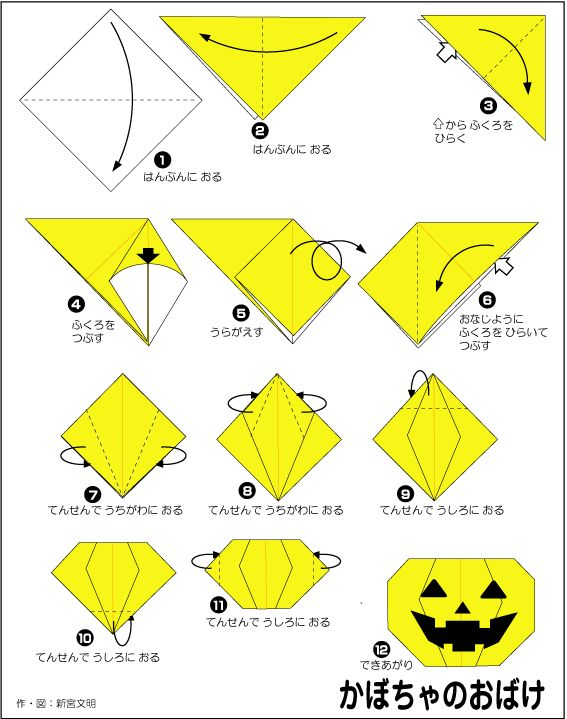 Pumpkin Halloween Decor Pinterest Origami Origami