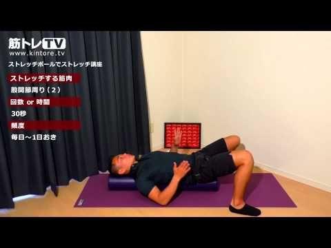 ストレッチポールで股関節周りをストレッチする方法(2)/第8回