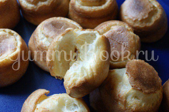 Поповеры (Popovers): простой и вкусный пошаговый рецепт с подробным описанием, пошаговыми фотографиями, советами и отзывами о рецепте
