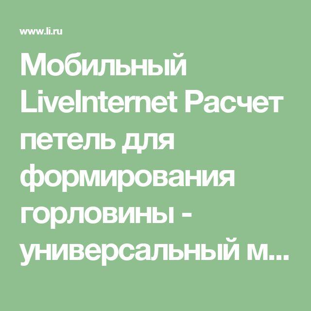 Мобильный LiveInternet Расчет петель для формирования горловины - универсальный метод   Iluce - Дневник Iluce  