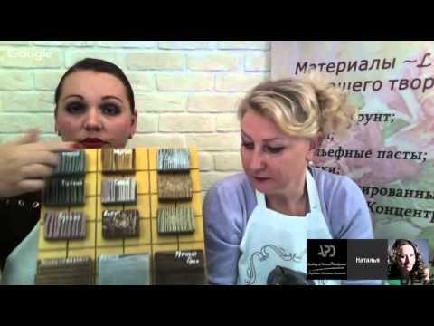 Декупажные шедевры Третий день Наталья Каримова - YouTube