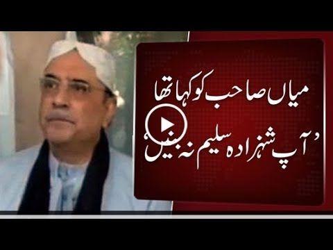 KP is the most effected area of War on Terror, says Asif Ali Zardari - https://www.pakistantalkshow.com/kp-is-the-most-effected-area-of-war-on-terror-says-asif-ali-zardari/ - http://img.youtube.com/vi/tWoRvTpfiU4/0.jpg