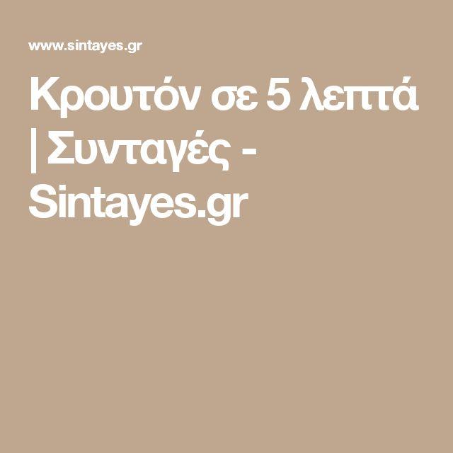 Κρουτόν σε 5 λεπτά   Συνταγές - Sintayes.gr