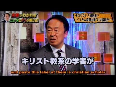 Japanese reporter talk about Islam and Muslims (1/2) HD