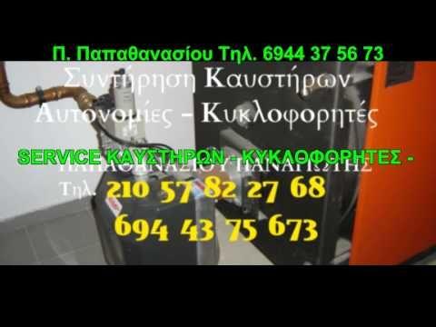 Συντήρηση Καυστήρα Νέο Ηράκλειο Τηλ  6944 37 56 73