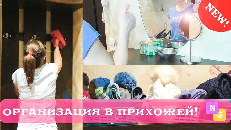 Прихожая: до и после! Уборка и хранение вещей от Nataly Gorbatova.