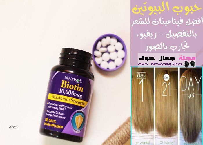 حبوب البيوتين أفضل فيتامينات للشعر بالتفصيل ريفيو تجارب بالصور Healthy Nails Biotin Shampoo Bottle