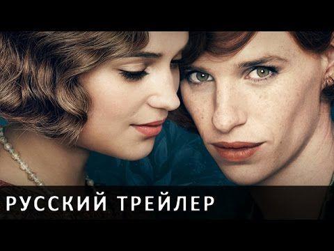 """Девушка из Дании"" (The Danish Girl) - Русский трейлер FullHD (2015) | A..."