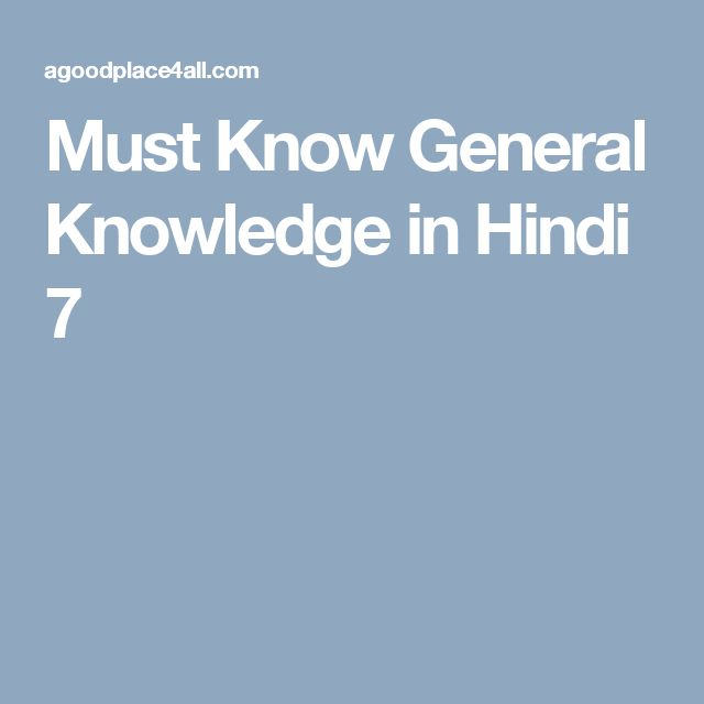 Must Know General Knowledge in Hindi 7
